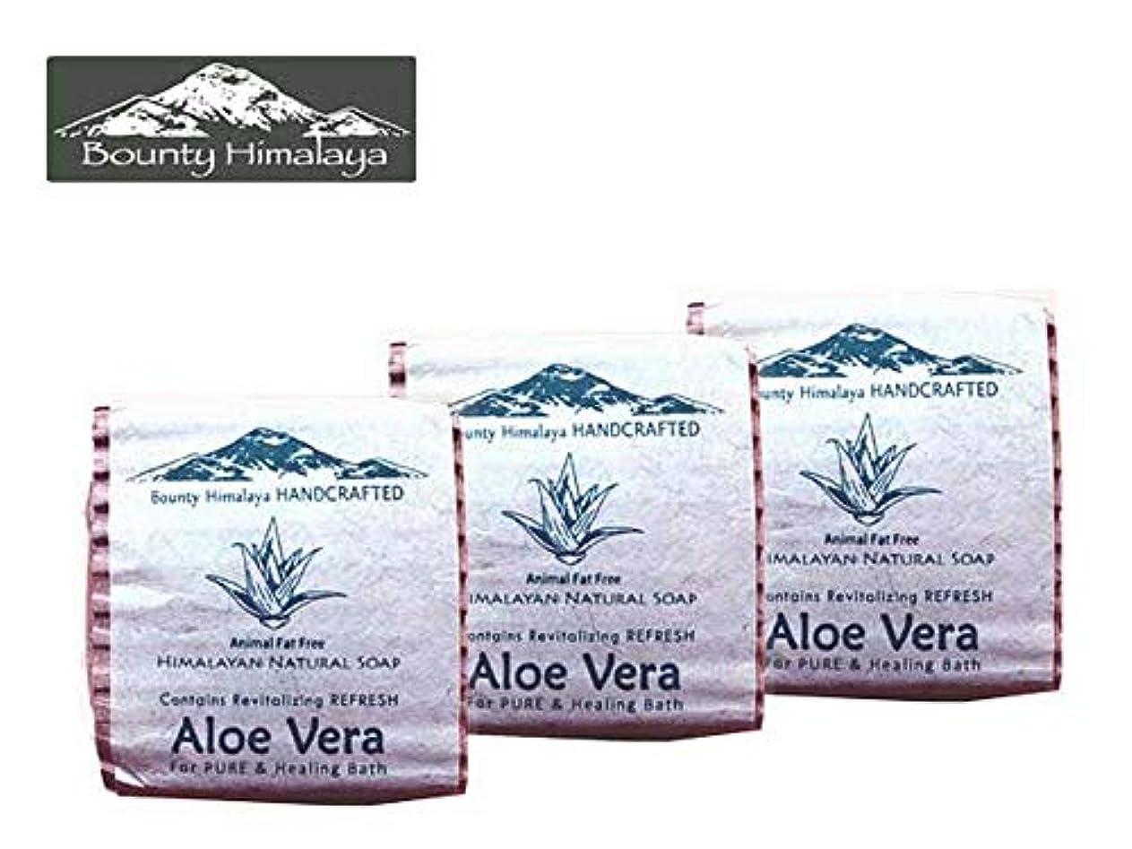配偶者遺跡印刷するアーユルヴェーダ ヒマラヤ アロエベラ ソープ3セット Bounty Himalaya Aloe Vera SOAP(NEPAL AYURVEDA) 100g
