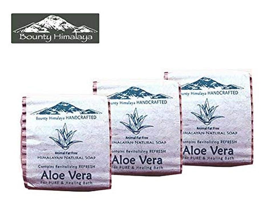 反抗ウッズ仮説アーユルヴェーダ ヒマラヤ アロエベラ ソープ3セット Bounty Himalaya Aloe Vera SOAP(NEPAL AYURVEDA) 100g