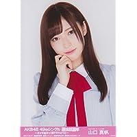 AKB48公式生写真 49thシングル選抜総選挙 ~まずは戦おう!話はそれからだ~ 開票イベントver. 【山口真帆】