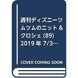 週刊ディズニーツムツムのニット&クロシェ(89) 2019年 7/3 号 [雑誌]