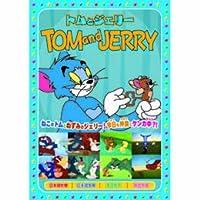 トムとジェリー2 [DVD]