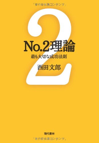 No.2理論: 最も大切な成功法則 (能力開発の魔術師・西田文郎)