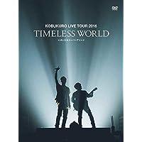 "KOBUKURO LIVE TOUR 2016 ""TIMELESS WORLD"" at さいたまスーパーアリーナ<初回限定盤 DVD>"