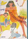 マザー・グースと三匹の子豚たち (1981年) (文春文庫)
