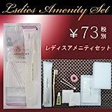 レディスアメニティフルセット袋入(1セット300個入)