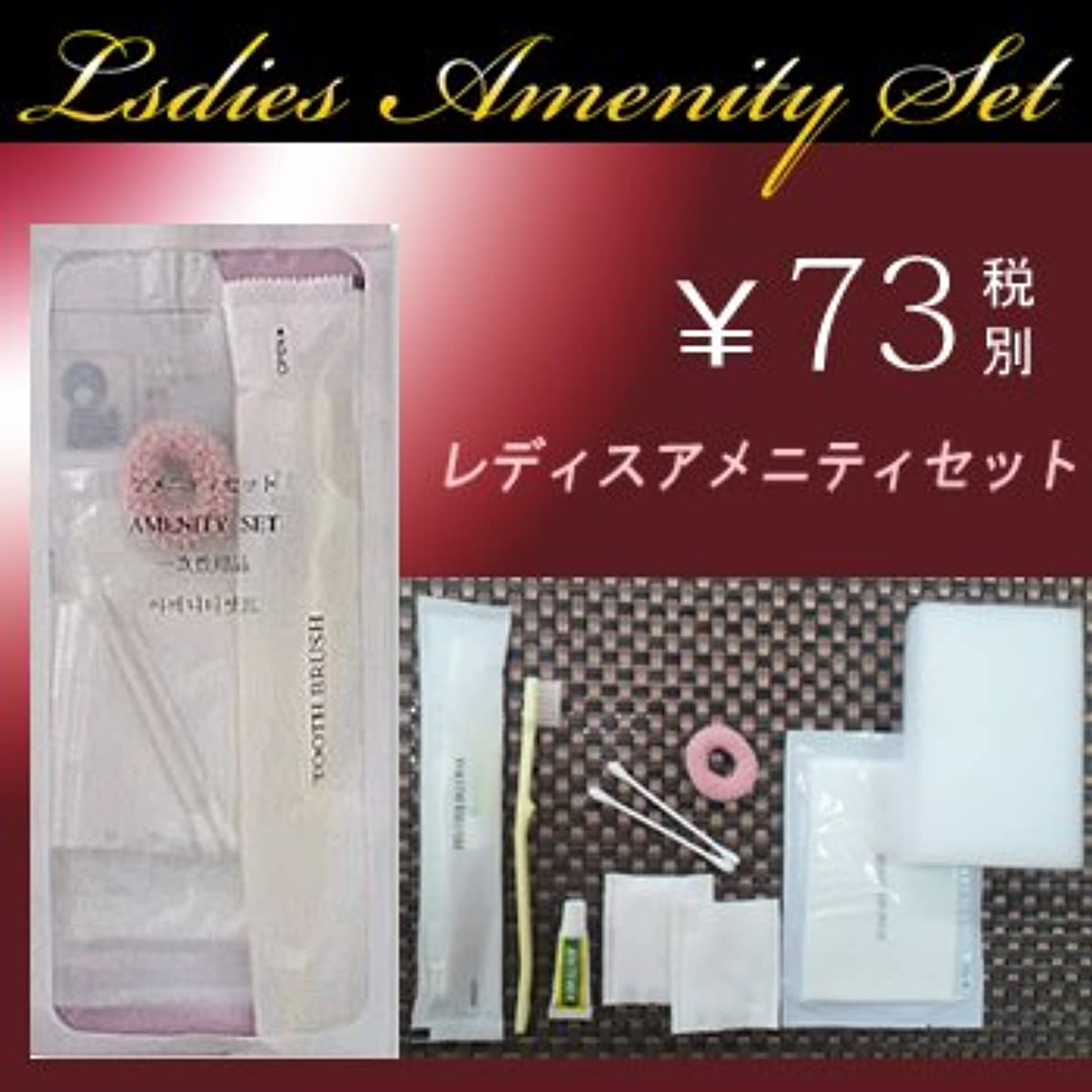 クローゼット口確かにレディスアメニティフルセット袋入(1セット300個入)