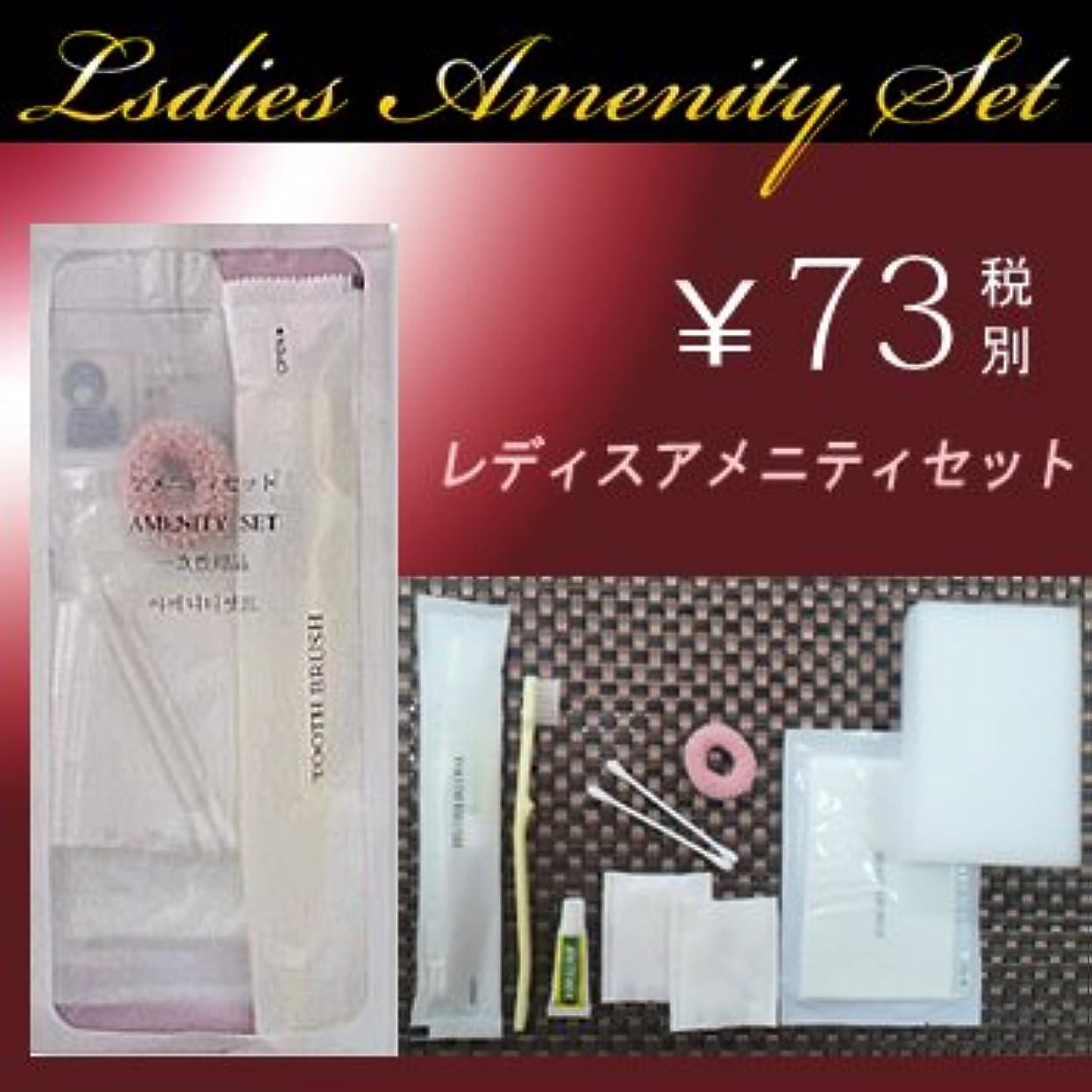 天皇キャリア故意にレディスアメニティフルセット袋入(1セット300個入)