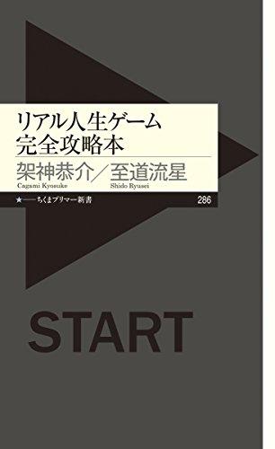 リアル人生ゲーム完全攻略本 (ちくまプリマー新書 286)