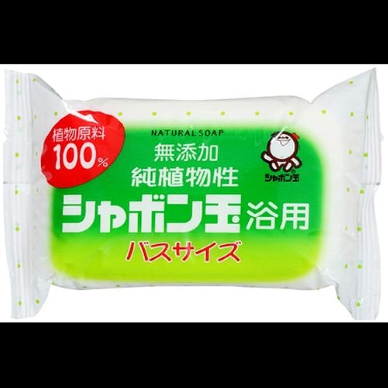 蒸留するアクセントくすぐったい【まとめ買い】純植物性シャボン玉 浴用 バスサイズ155g ×2セット
