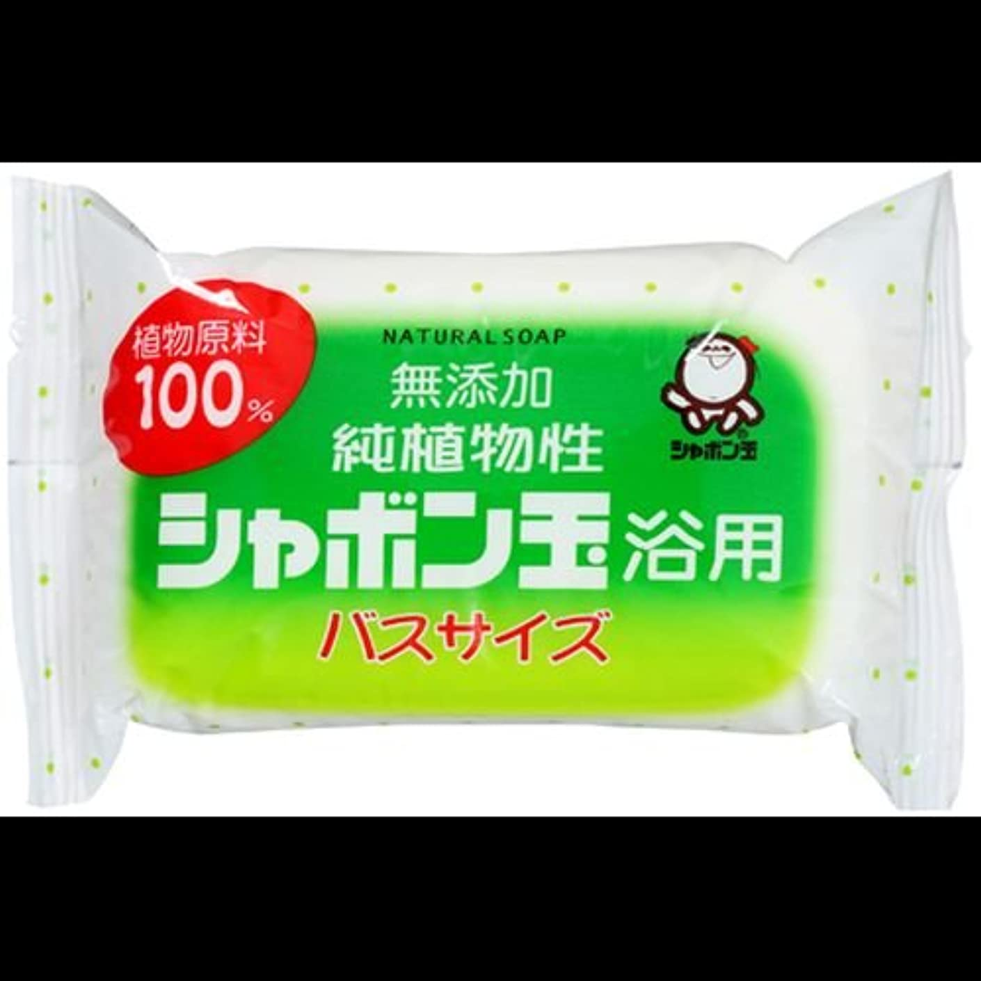 口ひげ重くするムス【まとめ買い】純植物性シャボン玉 浴用 バスサイズ155g ×2セット