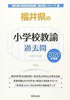 福井県の小学校教諭過去問 2020年度版 (福井県の教員採用試験「過去問」シリーズ)