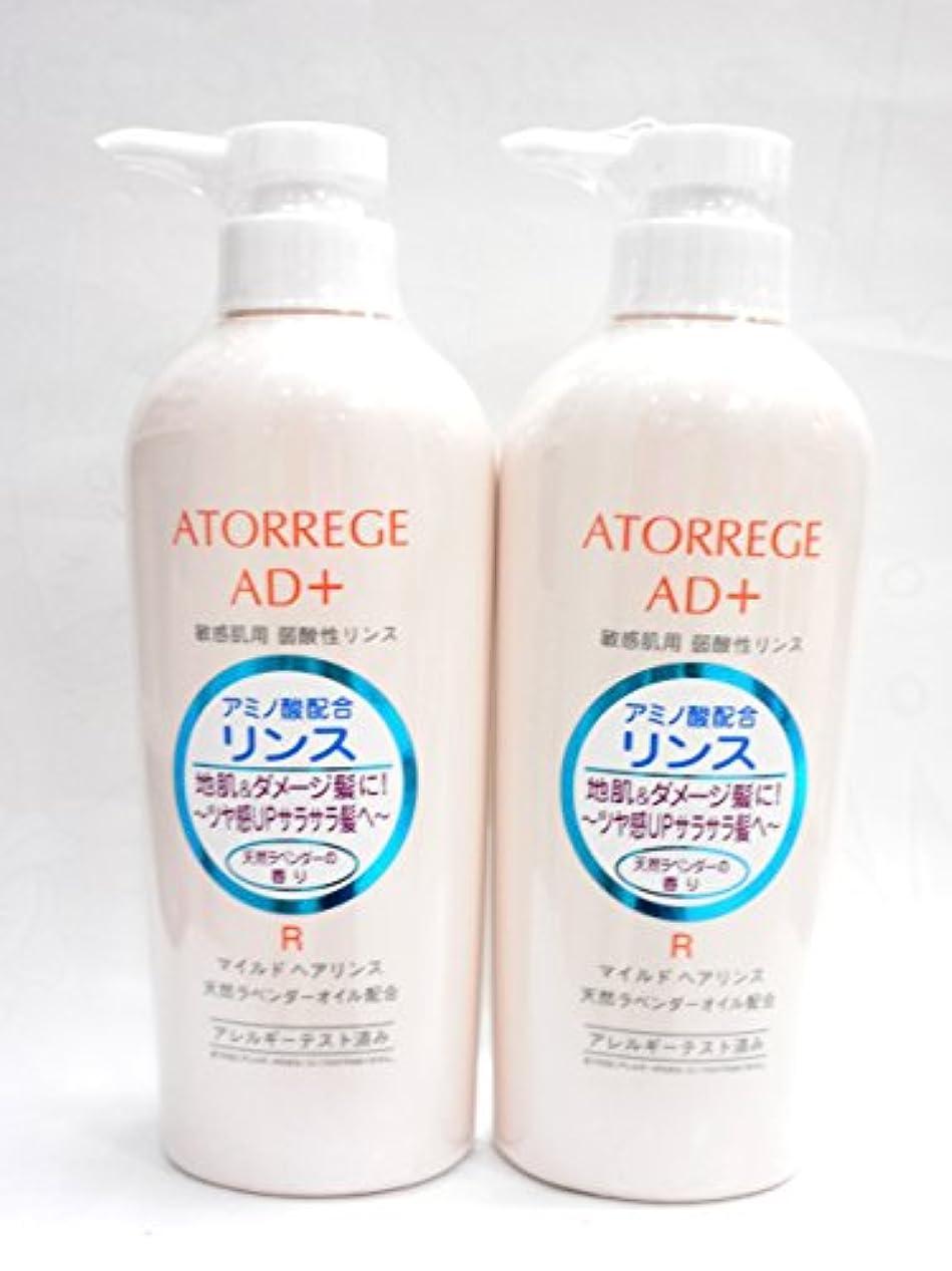 アトレージュ AD+マイルドヘアリンス 390ml(敏感肌用ヘアリンス)X2個セット