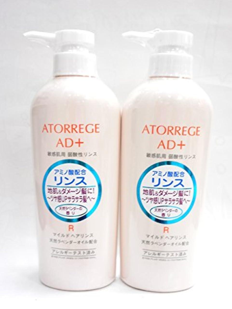 圧縮された珍味海藻アトレージュ AD+マイルドヘアリンス 390ml(敏感肌用ヘアリンス)X2個セット