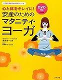 DVD付き 心と体をキレイに! 安産のためのマタニティヨーガ (ママを応援する安心子育てシリーズ) 画像
