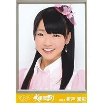 AKB48 公式生写真 AKB48グループ 大組閣祭り 会場 【折戸愛彩】