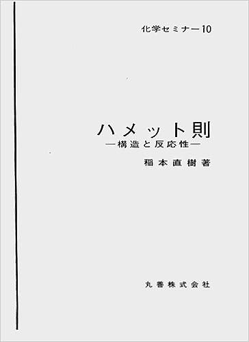 ハメット則―構造と反応性 (化学...