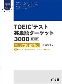 [松井こずえ]のTOEICテスト英単語ターゲット3000 新装版(音声DL付)