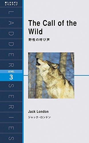 野性の呼び声 The Call of the Wild (ラダーシリーズ Level 3)の詳細を見る