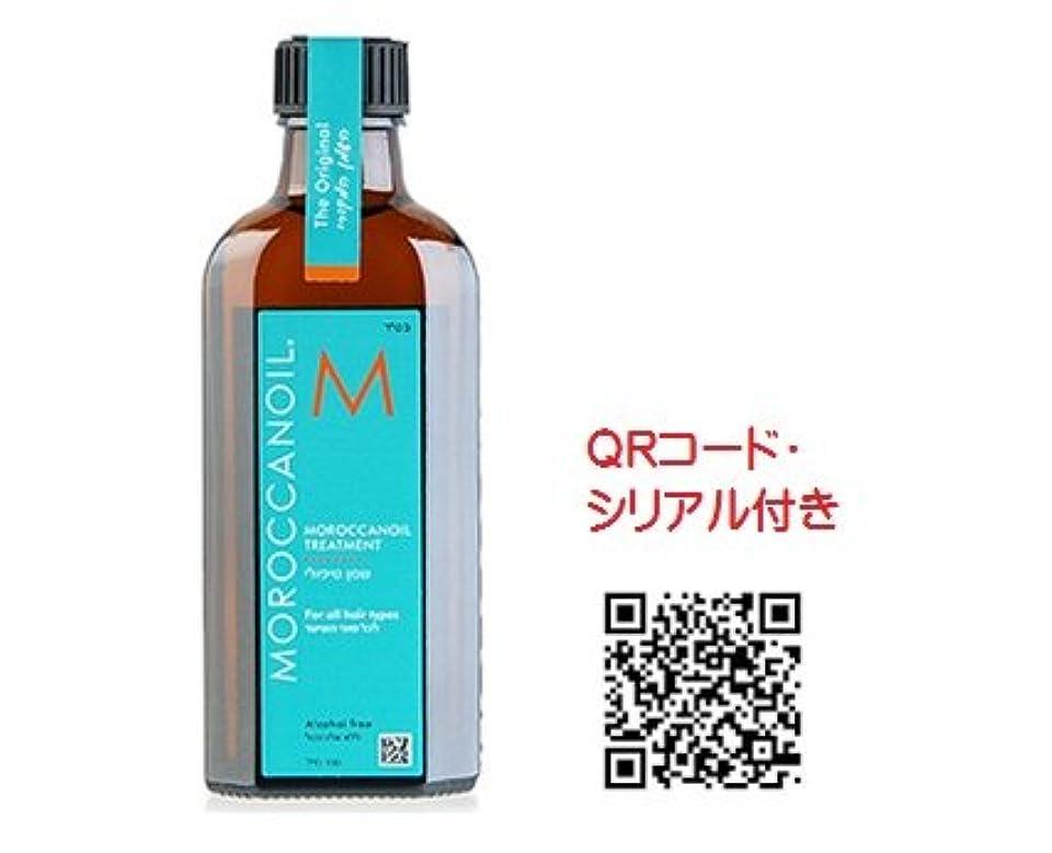 食物整然としたみなさん【増量サイズ125ml】モロッカンオイル ポンプ付き  国内正規品