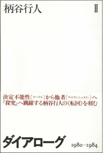 ダイアローグ〈2(1980‐1984)〉の詳細を見る