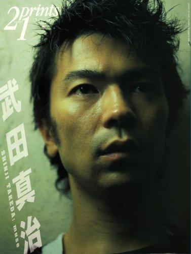 prints (プリンツ) 21 2004年冬号 特集・武田...