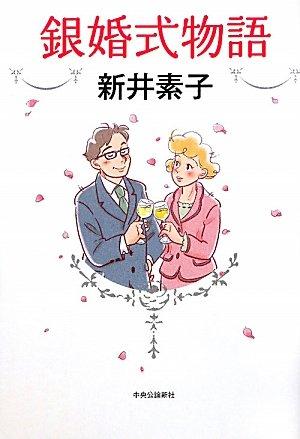 銀婚式物語の詳細を見る