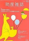 助産雑誌 2019年 10月号 特集 「助産師の自律」と「女性中心のケア」を実現するために 画像