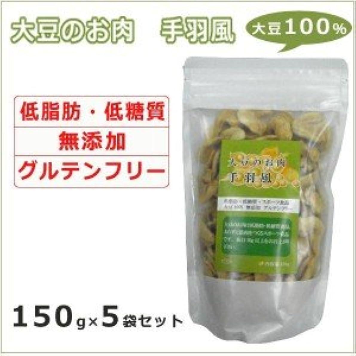 メロドラマラック子供っぽい大豆のお肉 ソイミート 手羽風 150g×5袋