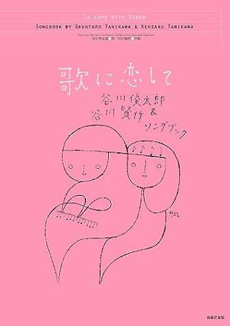 歌に恋して: 谷川俊太郎&谷川賢作ソングブック