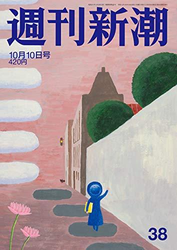 週刊新潮 2019年 10/10 号 [雑誌]