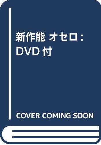 新作能 オセロ: DVD付