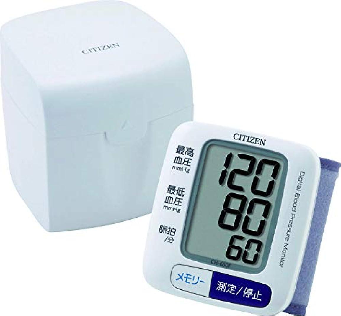 センサー同行するダイエットシチズン 電子血圧計 (手首式) CH-650F