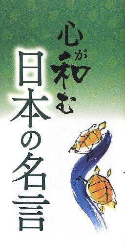心が和む 日本の名言