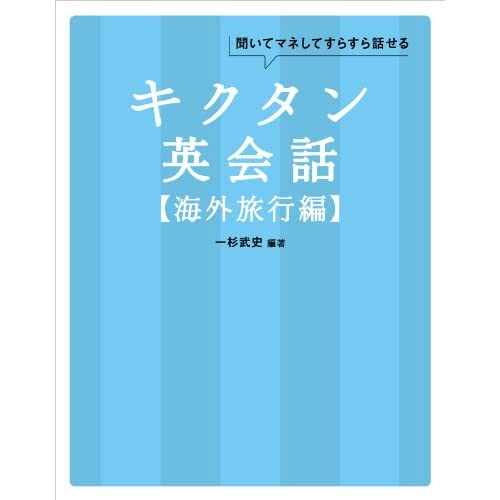 キクタン英会話【海外旅行編】 無料音声DL付