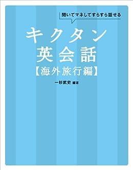 [一杉 武史]の[無料音声DL付]キクタン英会話【海外旅行編】