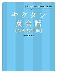 [無料音声DL付] キクタン英会話【海外旅行編】 [無料音声DL付]キクタン英会話
