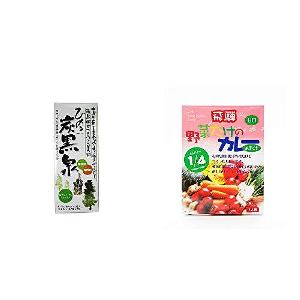 ずるいオンクレデンシャル[2点セット] ひのき炭黒泉 箱入り(75g×3)?天領食品 野菜だけのカレー 【甘口】 (1食分)