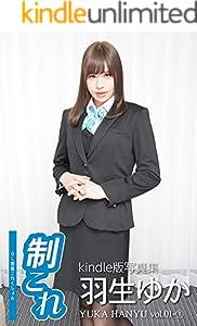 制これOL制服これくしょん羽生ゆか vol.01①