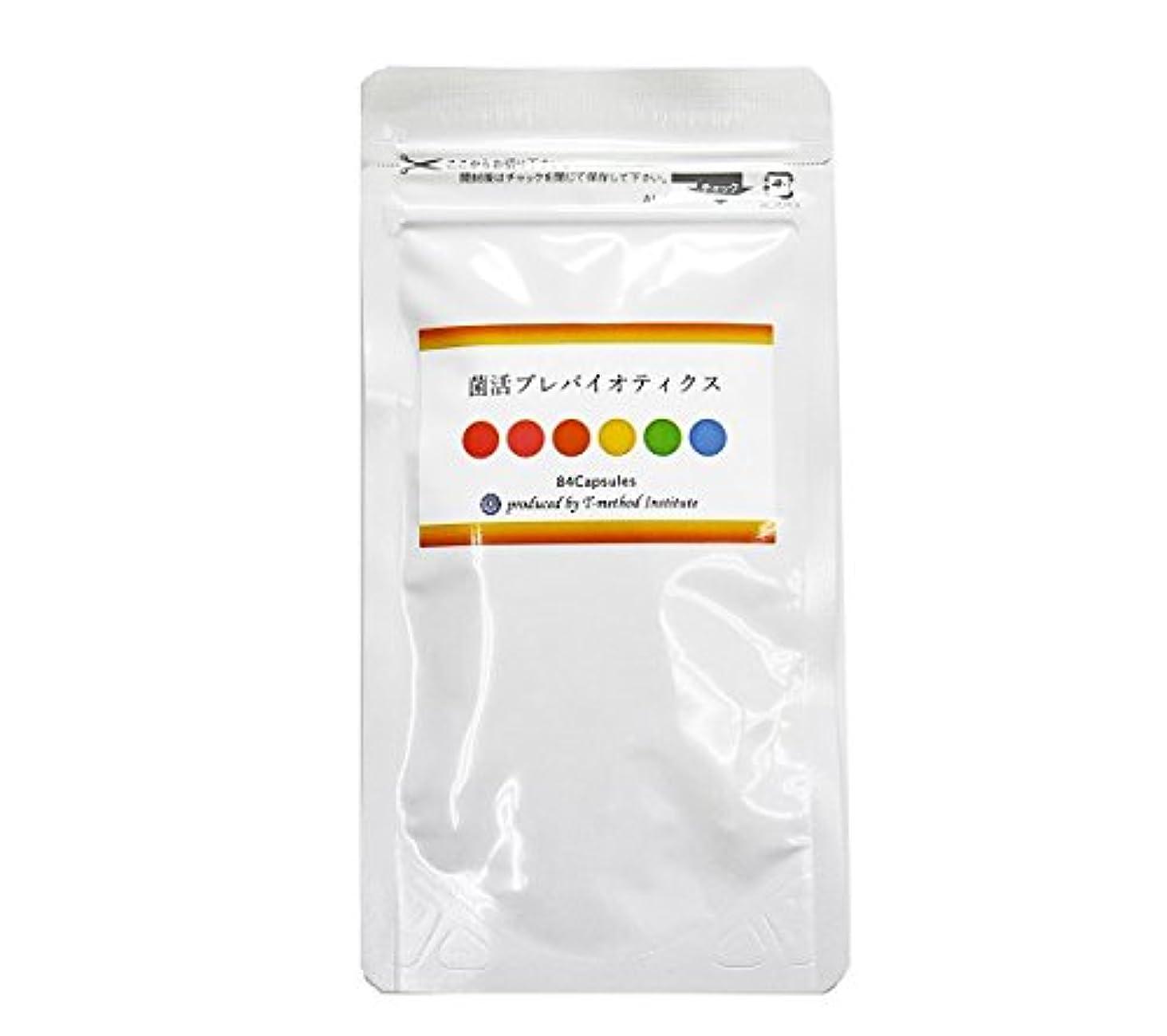 ピストルアレイバングラデシュ菌活プレバイオティクス 84カプセル 1週間分 乳酸菌 サプリ