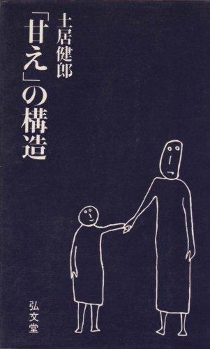 「甘え」の構造 (1971年)