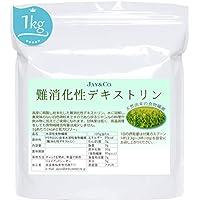粉末 天然由来の 食物繊維 難消化性デキストリン (1kg)