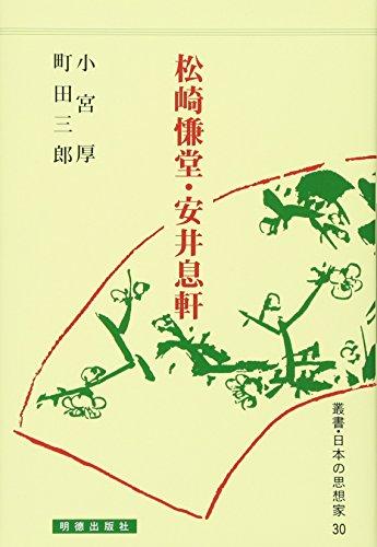松崎慊堂・安井息軒 (叢書・日本の思想家)