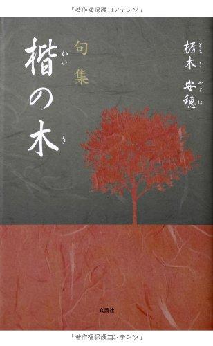 句集 楷の木