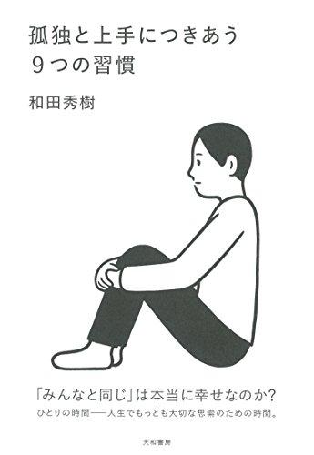 孤独と上手につきあう9つの習慣の詳細を見る