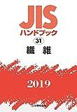 JISハンドブック 繊維 (31;2019)