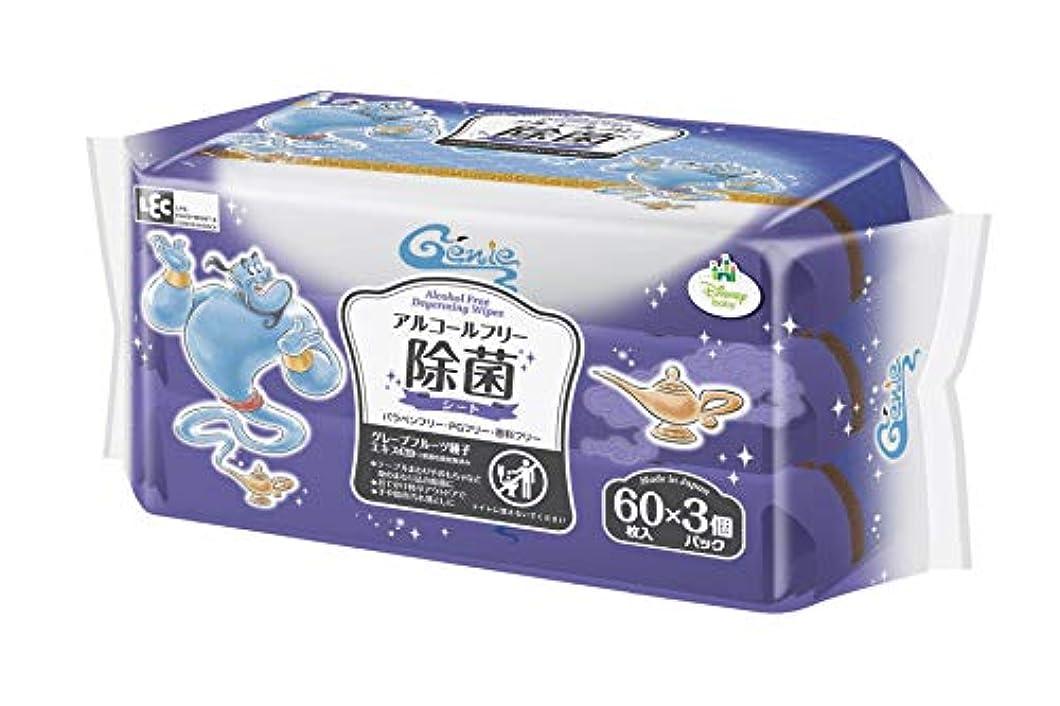 ディズニー アルコールフリー 除菌ウェットシート 60枚×3個 (アラジン ジーニー) 日本製 グレープフルーツ種子エキス配合