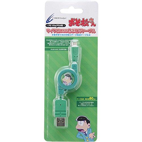 【PS4 CUH-2000 対応】 おそ松さん マイクロUSB 巻き取りケーブル ( PS Vita / PS4 用) グリーン チョロ松
