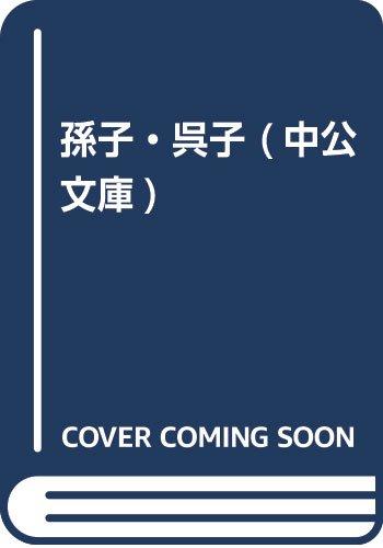 孫子・呉子 (中公文庫)