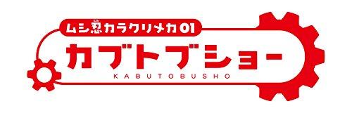 ムシ忍 カラクリメカシリーズ カブトブショー