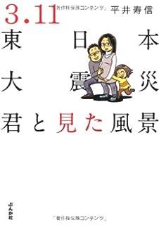 Amazon.co.jp: 1年後の3.11―被...